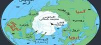 مالک قطب شمال کیست؟