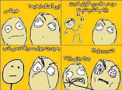 ترول های جدید از سوژه های خنده دار ایرانی