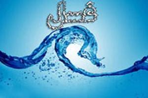 احکام شرعی درباره انواع غسل ها