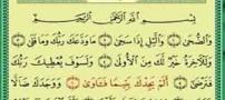 برکات و فضیلت سوره مبارکه ضحی