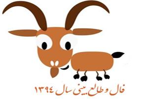 شخصیت شناسی متولدین سال گوسفند