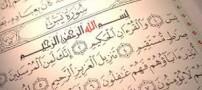 آیه های قرآنی به جهت پیدا کردن کار
