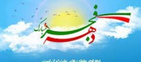 مجموعه جدید پیامک های دهه فجر و 22 بهمن