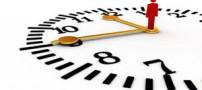 شیوه و راهنمای مدیریت زمان در زندگی