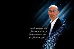 توهین به مقدسات ایرانیان توسط خواننده لوس آنجلسی