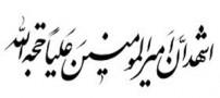 چرا اشهد ان علیا ولی الله به اذان اضافه شد؟