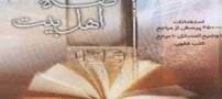 چرا زنان نمی توانند مرجع تقلید باشند؟
