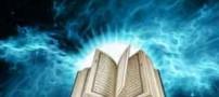 2 ویژگی اصلی دنیا در قرآن