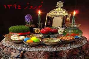 اس ام اس های تبریک عید نوروز 94