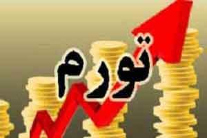 اعلام نرخ تورم در 12 ماه گذشته