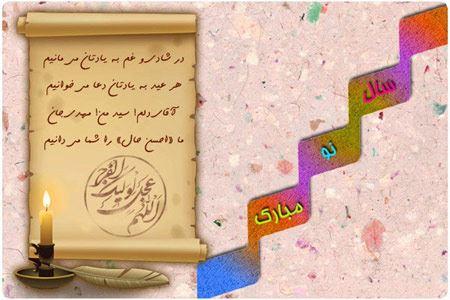 کارت پستال های زیبای تبریک نوروز
