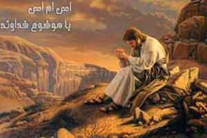 اس ام اس زیبا با موضوع خداوند (1)