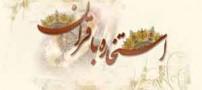 نظر مراجع درباره استخاره با قرآن