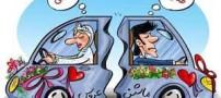 جالب ترین کاریکاتورهای دیدنی طلاق