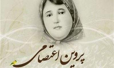 زنی که در ادبیات فارسی تک ستاره شد (عکس)