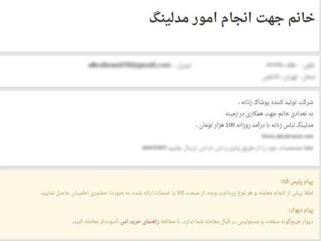 حرکت غیراخلاقی دختران در مدلینگ ایران (عکس)