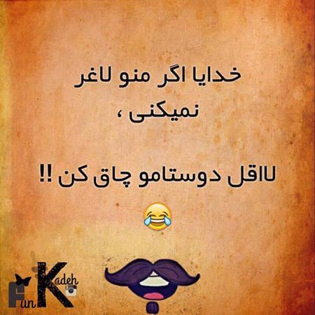 عکس نوشته های خنده دار و طنز