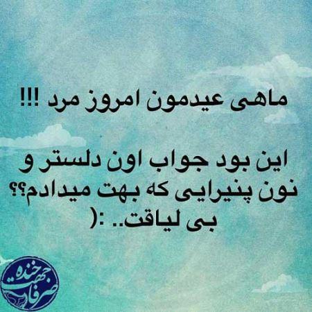 عکس نوشته های طنز ایرانی سری جدید