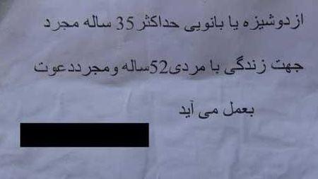 اقدام عجیب برای خواستگاری از دوشیزه 35 ساله! (عکس)