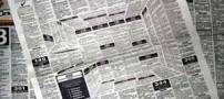 یک آگهی بسیار جالب و خلاقانه در نیازمندیها (عکس)