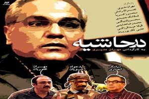پزشکان مهران مدیری را تحریم می کنند!!