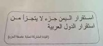 عکسی از اعلامیه گستاخانه سعودیها علیه ایران