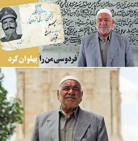 پیرمردی که فردوسی را دفن کرد! عکس