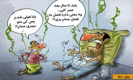 خنده دارترین کاریکاتورهای کم آبی در ایران