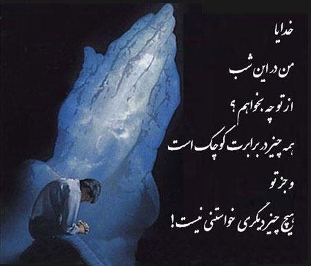 عکس نوشته های بسیار زیبا در مورد خدا