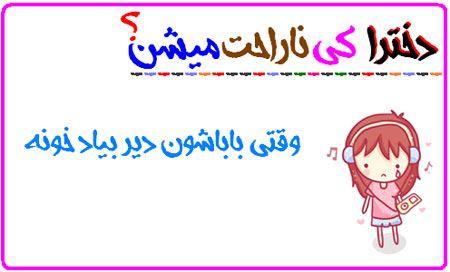 دخترا کی ناراحت میشن؟ عکس نوشته های طنز