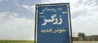 روستای اروپایی ها در قزوین !! (عکس)