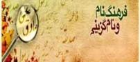 نام های عجیب رده شده در کرمانشاه