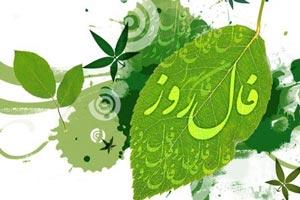 فال و طالع بینی روز سه شنبه 15 اردیبهشت 1394