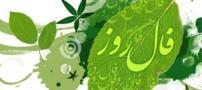 فال و طالع بینی روز یکشنبه 27 اردیبهشت 1394