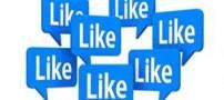 روش های لایک کردن زیاد صفحه شخصی