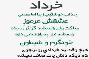 عکس نوشته های زیبای متولدین ماه خرداد