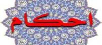 حکم قرآن خواندن در دوران قاعدگی