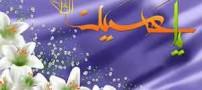 اس ام اس های ولادت امام حسین (ع)