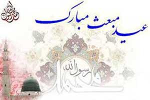 اس ام اس های ویژه و زیبای عید مبعث
