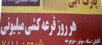 تبلیغات عجیب در خیابان های ایران (عکس)