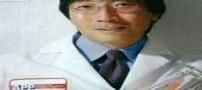 ثروتمند ترین پزشک دنیا (عکس)