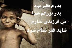 چه فردی فقیر است؟!