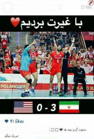 عکس های طنز والیبالی در اینستاگرام