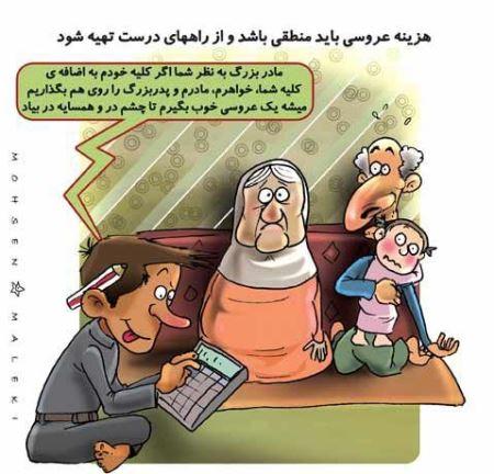 کاریکاتورهای خیلی خنده دار با موضوع ازدواج