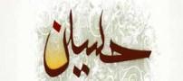زندگی نامه امام حسین (ع)