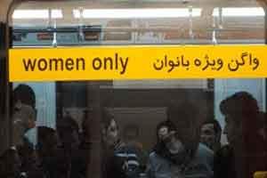 مزایای مونث بودن در مترو ! طنز