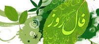 فال و طالع بینی روز یکشنبه 17 خرداد 1394