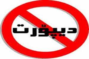 دختر ایرانی سر تا پا جواهر دیپورت شد (عکس)