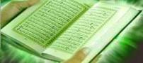 قرآن را هنگام خواب این گونه ختم کنید!