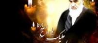 اس ام اس و پیامک رحلت امام خمینی